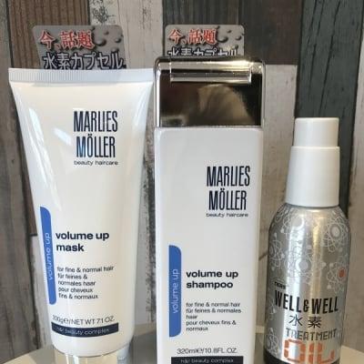 Marlies Moller ボリュームアップシャンプー320ml&トリートメント200g&水素トリートメント100ml(洗い流さないタイプ)お得セット