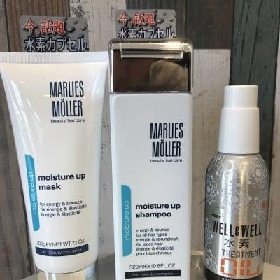 Marlies Moller モイスーチャアップシャンプー320ml&トリートメント200g&水素トリートメントオイル100ml(洗い流さないタイプ)お得セット