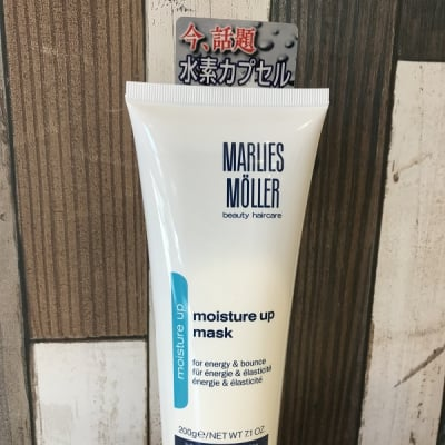 Marlies Moller 水素モイスチャーアップトリートメント 200g
