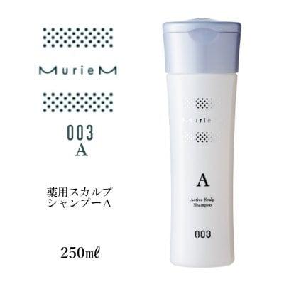 薬用スカルプシャンプーA(250㎖) スッキリ保湿 脂性肌・普通肌用