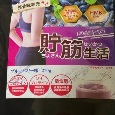医療機関専売高機能プロテイン貯筋生活ブルーベリー風味徳用1パック60日分