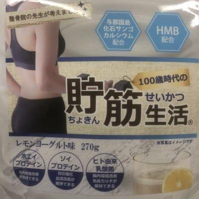 医療機関専売高機能プロテイン貯筋生活レモンヨーグルト風味1パック15日分