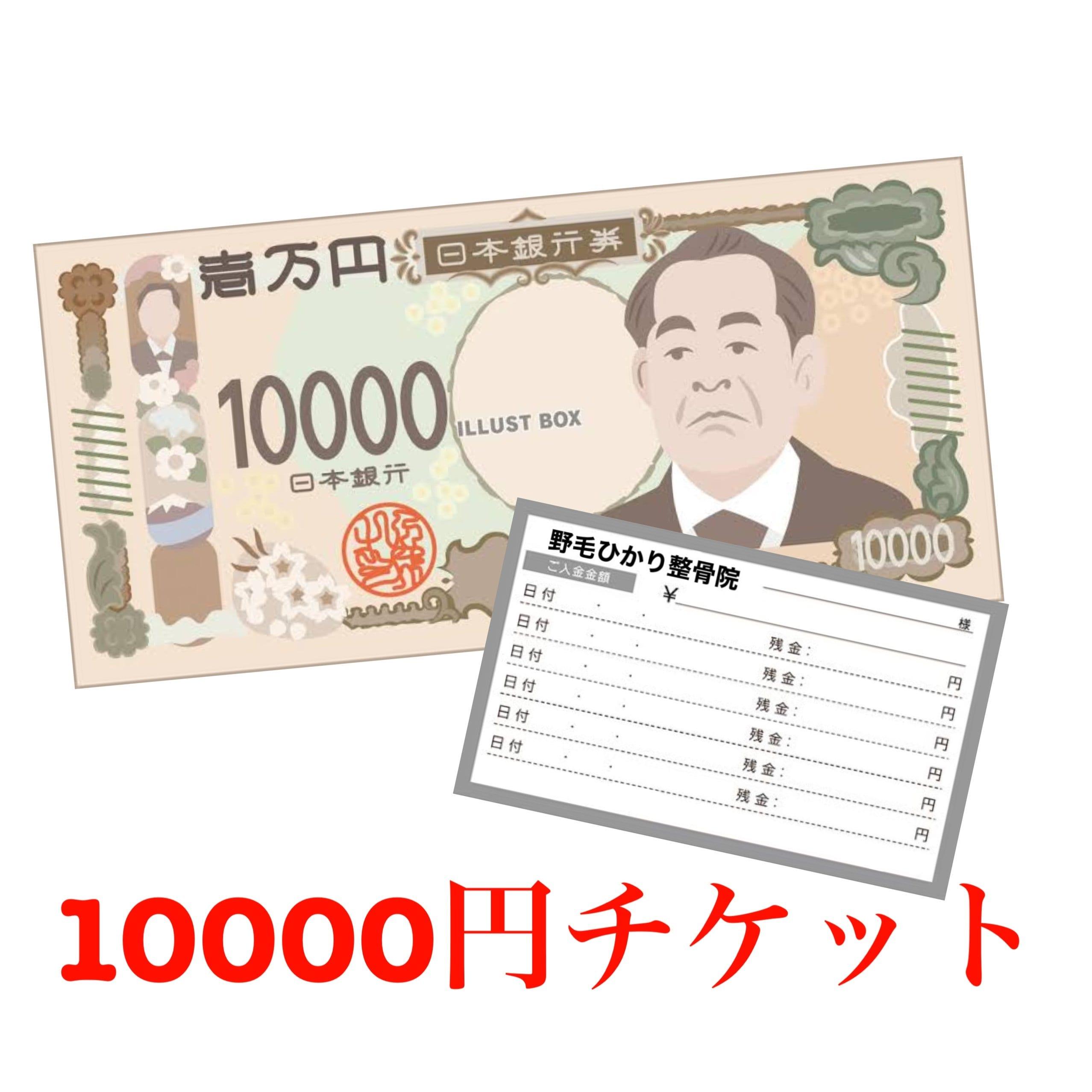 10000円チケットのイメージその1