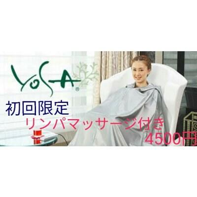 【初回限定】スッキリボディーコース♡リンパマッサージ付き温活60分(YOSA)