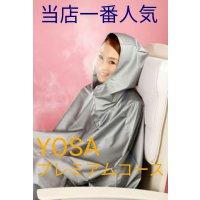 【初回限定】【1回で全身エステ効果♡】プレミアムコース(YOSA)