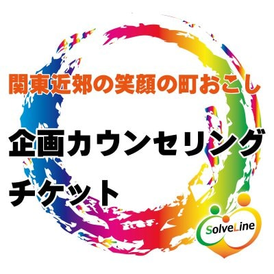 ソルブライン関東近郊の笑顔の町おこし(全国ご依頼もお受けいたします)企画カウンセリングチケット
