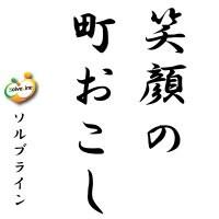 関東近郊~全国まで[笑顔の町おこし]プロデュースチケット! 誕生日会~町おこしまでご相談ください