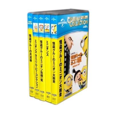 【DVD】ミニオンシリーズのDVD5枚セット