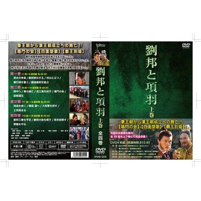 劉邦と項羽 上巻DVD4枚組