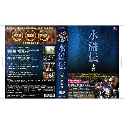 水滸伝 上巻DVD4枚組