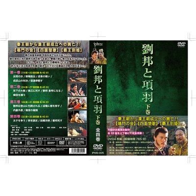劉邦と項羽 下巻DVD4枚組