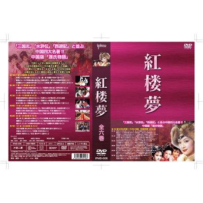 紅楼夢DVD6枚組