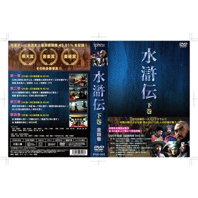 水滸伝 下巻DVD4枚組