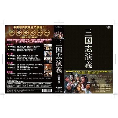 三国志演義DVD4枚組
