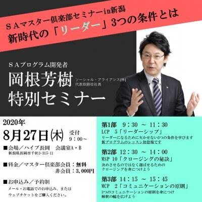 8月27日(木)SAマスター倶楽部セミナーin新潟・岡根芳樹・特別セミナー