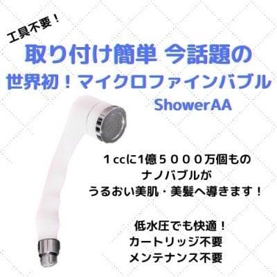 マイクロナノバブルシャワーヘッド showerAA
