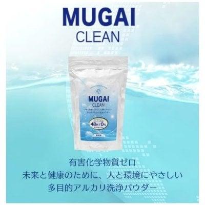 MUGAI CLEAN[無害クリーン] 多目的アルカリ洗浄パウダー