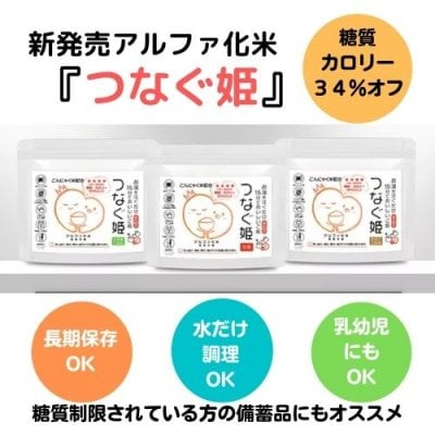 低糖質アルファ化米「つなぐ姫」9袋 非常食・備蓄・糖質制限