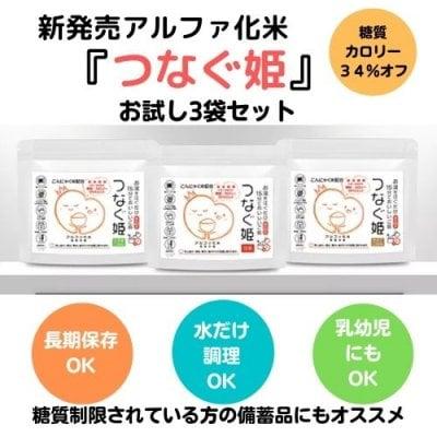 低糖質アルファ化米「つなぐ姫」お試しセット3袋
