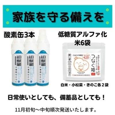 酸素缶3缶&低糖質アルファ化米『つなぐ姫』6袋予約販売特別セット*11...