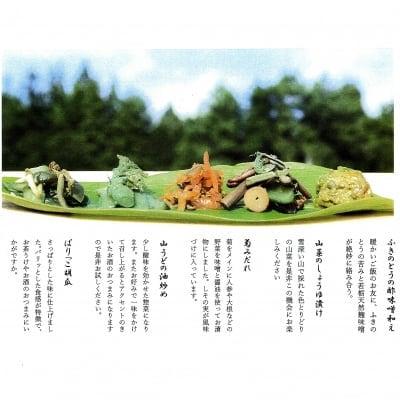 お惣菜・山菜セット五品目