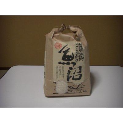 魚沼産コシヒカリ(若栃産)