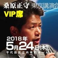 桑原正守2018講演会【5/24開催】VIP席チケット