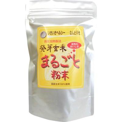 発芽玄米 まるごと粉末 200g
