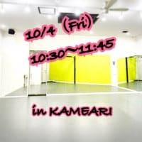 亀有で動く瞑想アロマピラティス10/4(金)