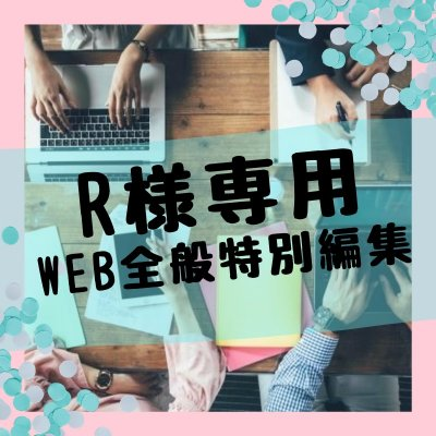 R様専用 WEB全般特別編集