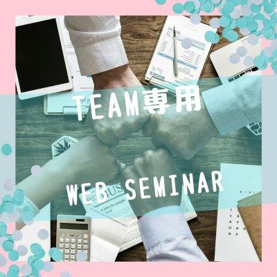8/23チーム専用WEBセミナー