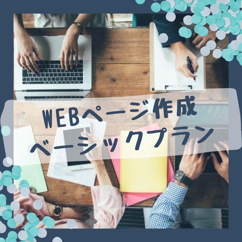 ベーシックプラン|ホームページにもなるWEBサイト・ECサイト作成のイメージその1