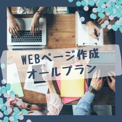 オールプラン|ホームページにもなるWEBサイト・ECサイト作成
