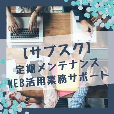 【サブスク】ホームページ・WEB・ECサイト活用業務サポート