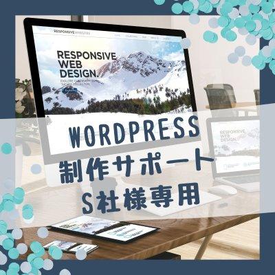 S様専用|Wordpressホームページ制作サポート