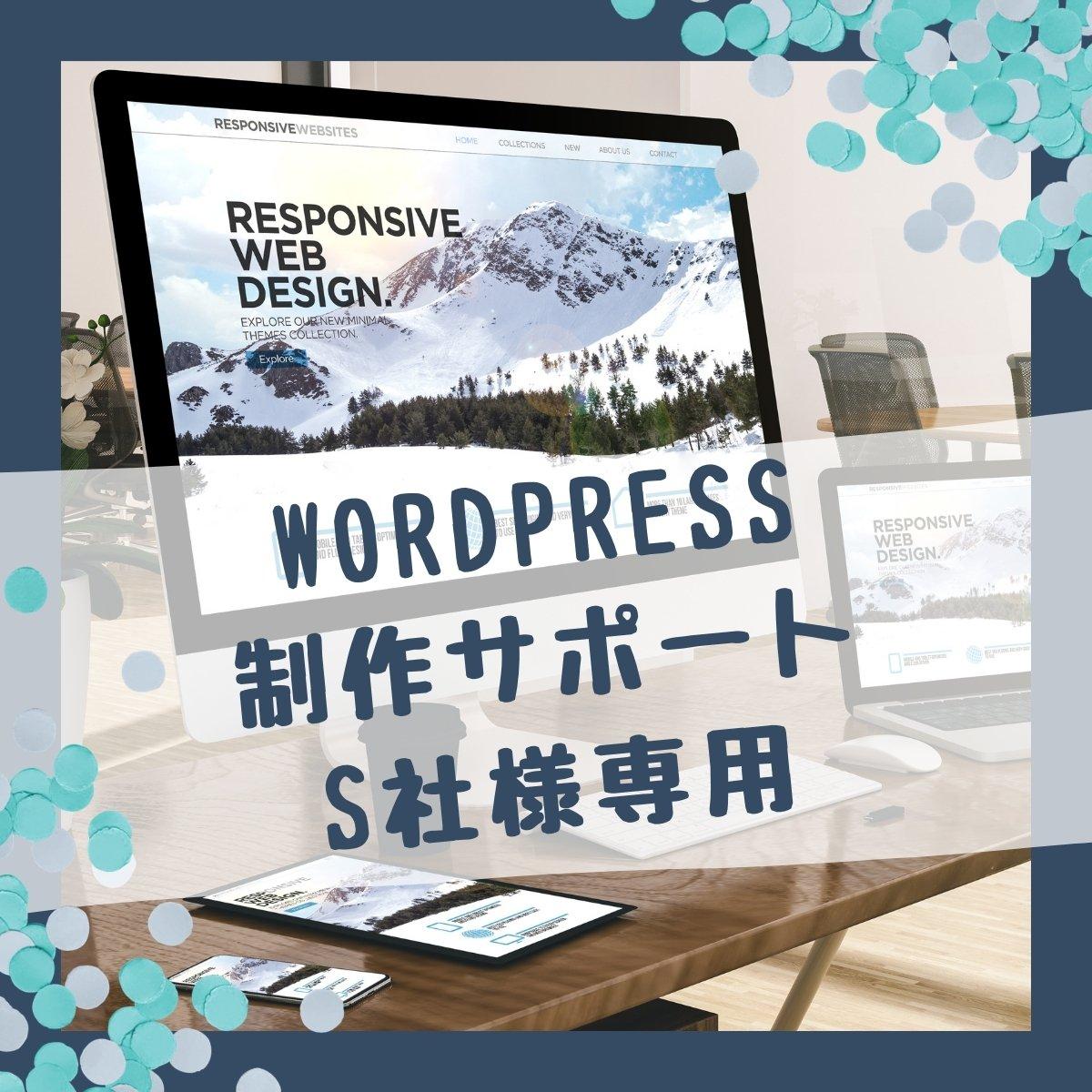 S様専用|Wordpressホームページ制作サポートのイメージその1