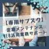 【@専用サブスク】定期メンテナンスWEB活用サポート