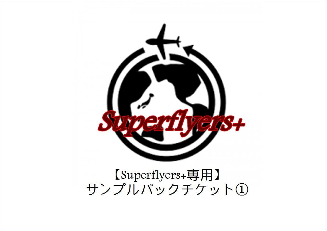 【Superflyers+専用】サンプルバックチケット1のイメージその1