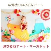 <現地払い>11時〜11時30分 ママと赤ちゃんのためのスペシャルイベント おひるねアート撮影会+プロカメラマンの親子撮影