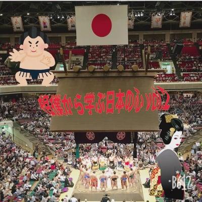 【満員御礼!】相撲から学ぶ日本の心vol.2