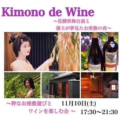 開催終了‼︎【11月10日開催】Kimono de Wine  〜粋なお座敷遊びとワインを楽しむ会 〜