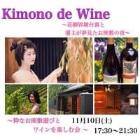 【11月10日開催】Kimono de Wine  〜粋なお座敷遊びとワインを楽しむ会 〜
