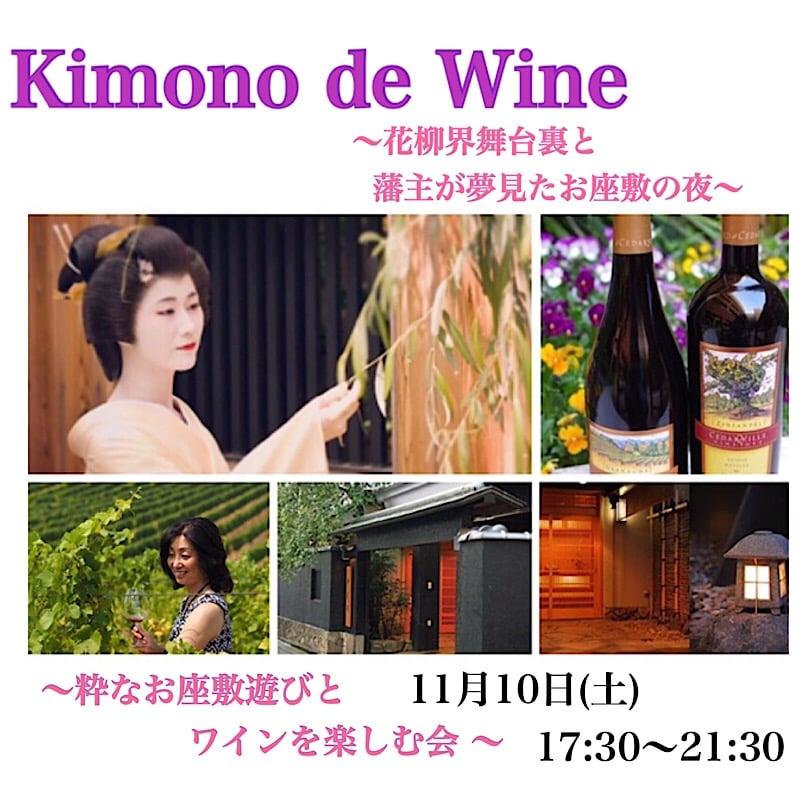開催終了‼︎【11月10日開催】Kimono de Wine  〜粋なお座敷遊びとワインを楽しむ会 〜のイメージその1