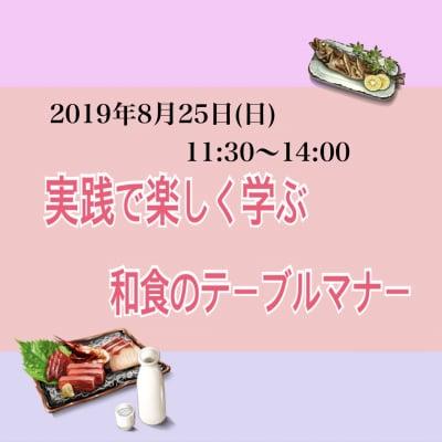 【8/25(日)開催!!】実践で楽しく学ぶ和食のテーブルマナー