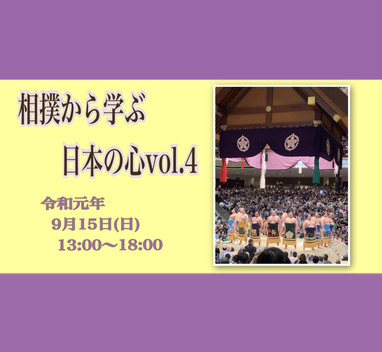 【9月15日(日)開催‼︎】相撲から学ぶ日本の心vol.4のイメージその1