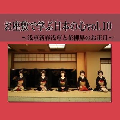 2019/1/13(祝)お座敷で学ぶ日本の心vol.10〜獅子舞と花柳界のお正月〜(お座敷のみ)