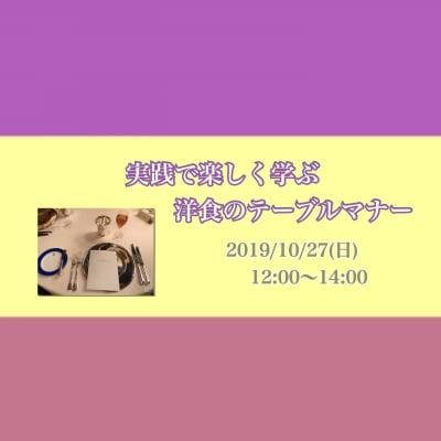 【10/27(日)開催!!】実践で楽しく学ぶ西洋のテーブルマナー