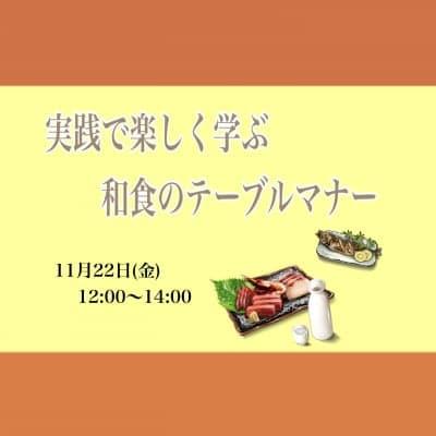 【11/22(金)開催!!】実践で楽しく学ぶ和食のテーブルマナー