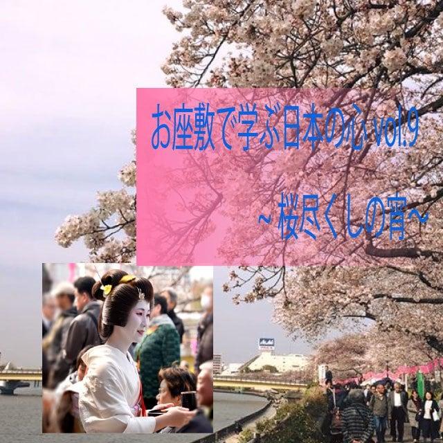 【開催終了!】お座敷で学ぶ日本の心vol.9〜桜尽くしの宵〜のイメージその1