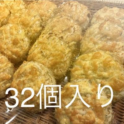 【噛みしめる旨み!】ちりめんじゃこパン 32個入り(16個入り×2箱)